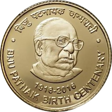 Rs. 5/- UNC Biju Patnaik Birth Centenary