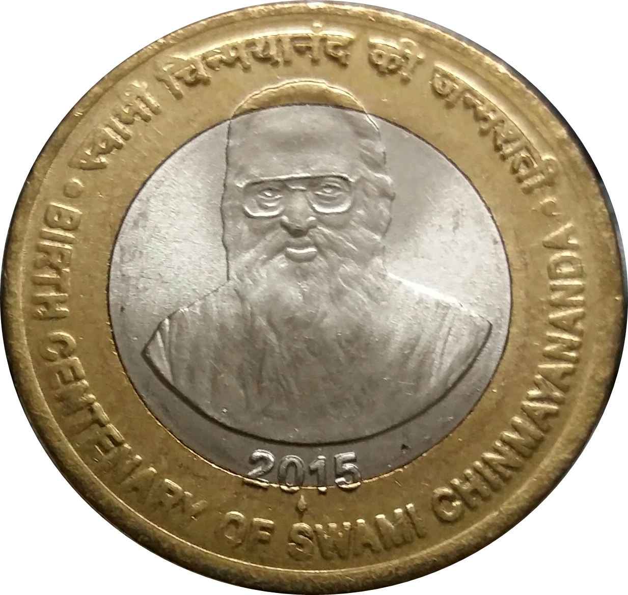 BIRTH CENTENARY OF SWAMI CHINMAYANANDA